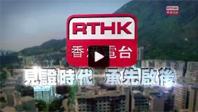 香港电台介绍短片
